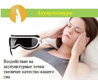акупунктура глаз