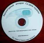 диск акупунктурного аппарата