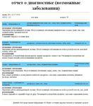 заболевания и рекомендации