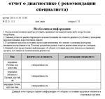 отчет электропунктурной диагностики 5